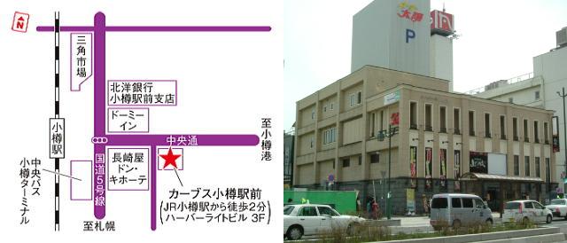 カーブス小樽駅前
